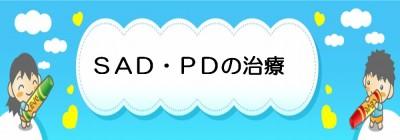SAD・PDの治療